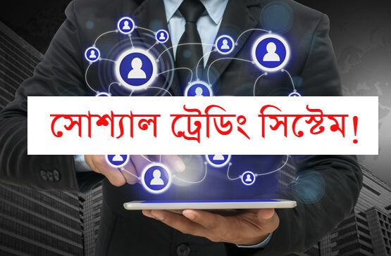 Click image for larger version  Name:social-web-trading.jpg Views:30 Size:49.4 কিলোবাইট ID:9465